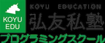 弘友私塾プログラミングスクール